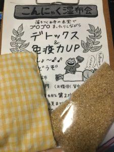 玄米カイロ